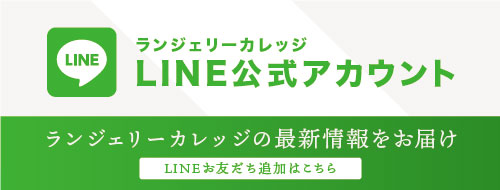 Lingerie college 公式LINE